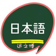 JLPT专攻课程,远之博日语能力考试辅导