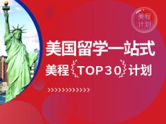 美国留学一站式-美程TOP30计划