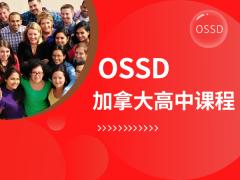 OSSD加拿大高中课程