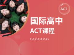 国际高中ACT课程