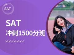 SAT冲刺1500分班