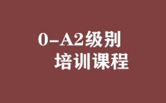 0-A2级别培训课程