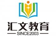 济南汇文教育