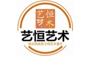 济南艺恒艺术学校